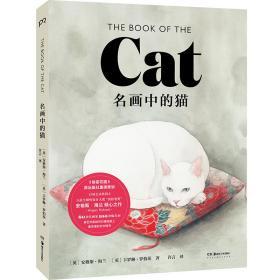 名画中的猫TheBookoftheCat(赏60余位艺术家为猫咪献上浪漫的艺术情书)