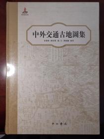 中外交通古地图集【全新塑封】