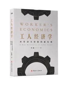 工人经济学:对劳动力价值的新发现