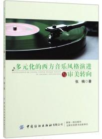 多元化的西方音乐风格演进与审美转向