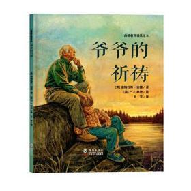 品德教育诵读绘本—爷爷的祈祷