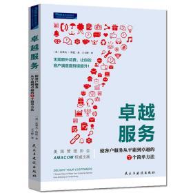 卓越服务:使客户服务从平庸到卓越的七个简单方法