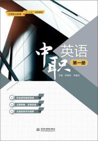 中职英语:第一册