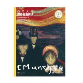 西方大师原作高清解读:第一季:蒙克:Munch