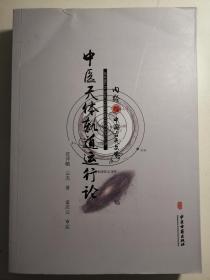 中医天体轨道运行论:内经与中国古天文学