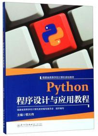 Python程序设计与应用教程/福建省高等学校计算机规划教材