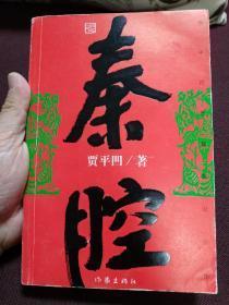 【著名作家贾平凹签名钤印本】《秦腔》