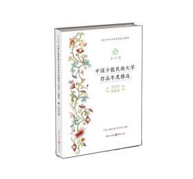 金石榴 中国少数民族文学作品年度精选 2018 诗歌卷