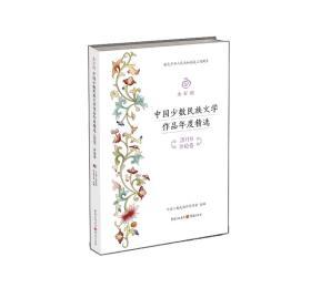 中国少数民族文学作品年度精选