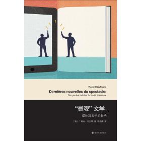 """""""景观""""文学:媒体对文学的影响"""