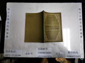 中国医学史上的世界记录  32开本