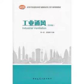 工业通风(第4版)/高等学校建筑环境与能源应用工程专业规划教材