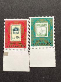 J99中华全国集邮展览,2全新