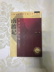 南渡记野葫芦引第一卷