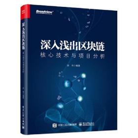 深入浅出区块链核心技术与项目分析