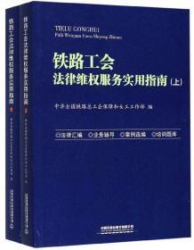 铁路工会法律维权服务实用指南(上下册)