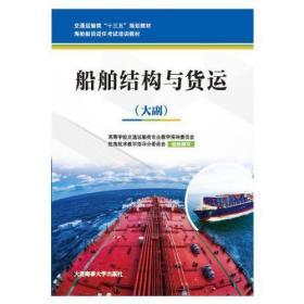 船舶结构与货运:大副