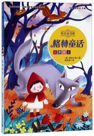 格林童话(三年级上)/快乐读书吧·统编语文教科书必读丛书