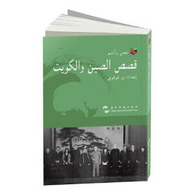 我们和你们:中国和科威特的故事(阿)