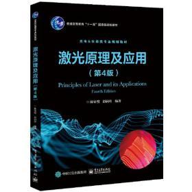 激光原理及应用