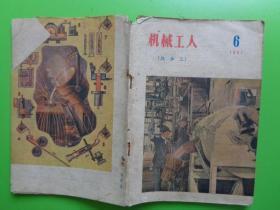1957年 机械工人(热加工)(第6期)【稀缺本】
