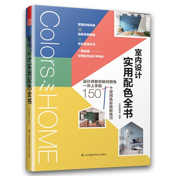 室内设计实用配色全书(一看就懂,轻松学得会的专业室内配色书)