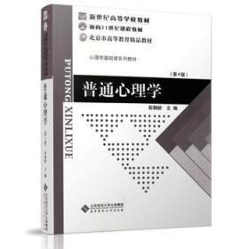 <修订版> 普通心理学 彭聃龄 北京师范大学 9787303002252彭*龄
