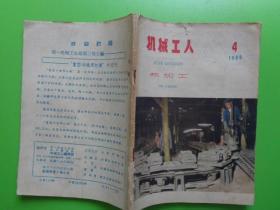 1960年 机械工人(热加工)(第4期)