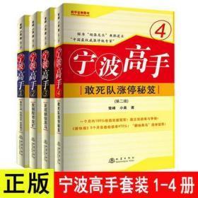 宁波高手全套套装4册1+2+3+4 (第二版)