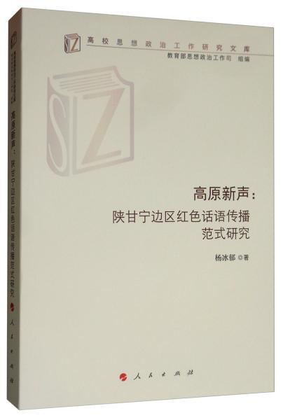 高原新声:陕甘宁边区红色话语传播范式研究
