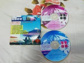 轻轻松松学日语 双CD