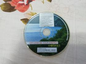 珍惜你的活力 CD 经典名歌