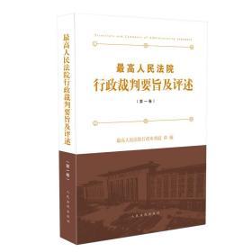 最高人民法院行政裁判要旨及评述(第一卷)