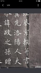 超低价:蔡京《宋苏淑墓志》墨拓该墓志是蔡京33岁时书丹,为迄今所见蔡京书法年代最早、保存最完好者。