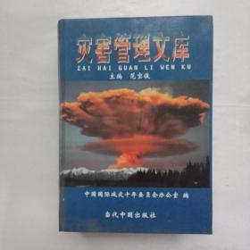 灾害管理文库(第一卷)