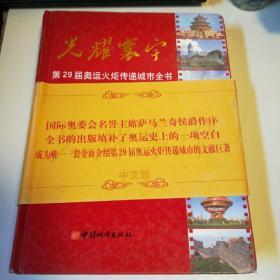 光耀寰宇:第29届奥运火炬传递城市全书:中文版
