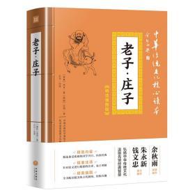 中国文化传统核心读本:老子·庄子(精选插图版)