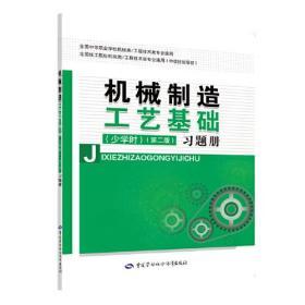 机械制造工艺基础(少学时)(第2版)习题册