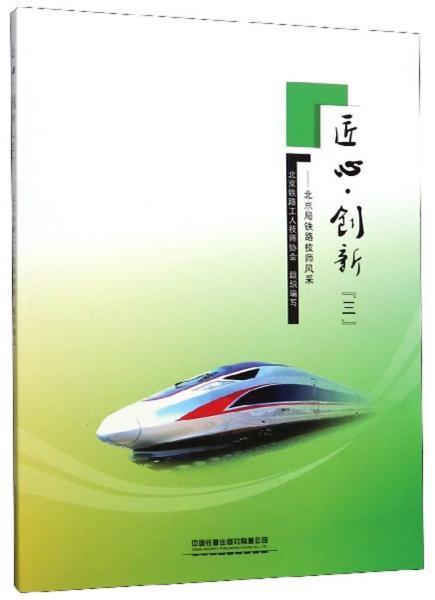 匠心创新:北京局铁路技师风采