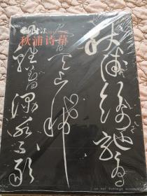 中国书法杂志,黄庭坚草书专辑(80页)(连赠刊共100页)、当代草书创作专辑(70页)。另附增刊黄氏草书精品《秋浦诗草》20页(面),首次印发。