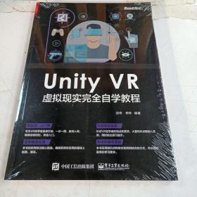 UnityVR虚拟现实完全自学教程