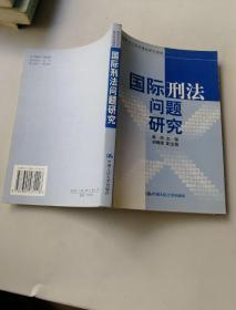 国际刑法问题研究