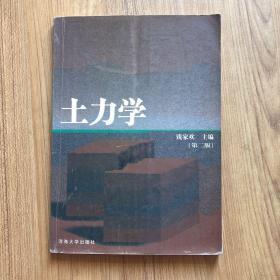 土力学 第二版
