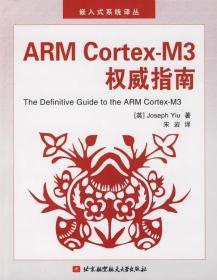 ARM Cortex-M3权威指南