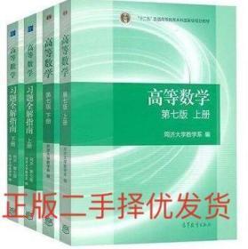 高等数学 同济大学第七版 7版上册 下册 习题全解指南 高教