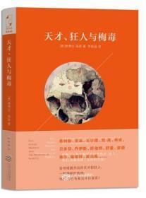 正版现货天才、狂人与德博拉海登著 李振昌译江西人民出版社9787210081173
