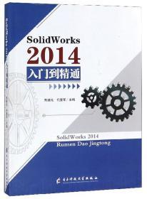 SolidWorks2014入门到精通