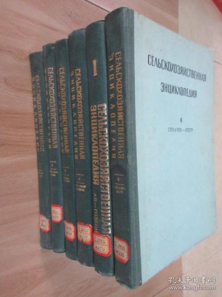 俄文书  农业百科全书  第4版   (1-6卷)  共6本合售   硬精装   详见图片