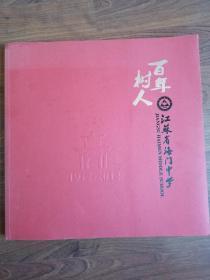 百年树人 江苏省海门中学百年校庆大型图片集【1912-2012】