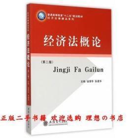 正版 经济法概论 第二版第2版 金慧华 立信会计出版社